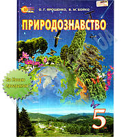 Підручник Природознавство 5 клас Нова програма Авт: Ярошенко О. Бойко В. Вид-во: Світоч, фото 1