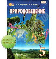 Учебник Природоведение 5 класс Новая программа Авт: Ярошенко О. Бойко В. Изд-во: Свиточ