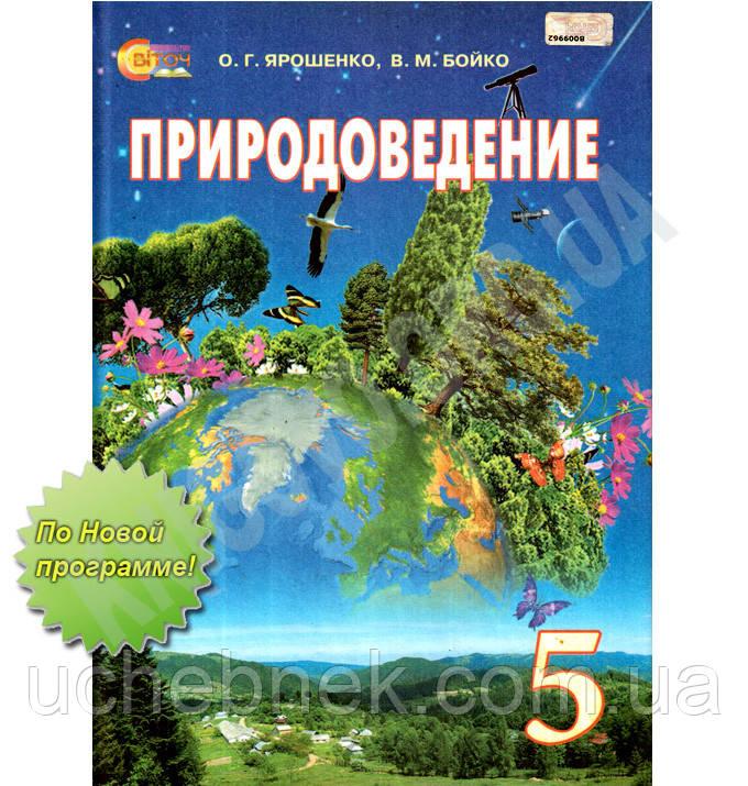 Учебник природоведение 6 класс ярошенко скачать