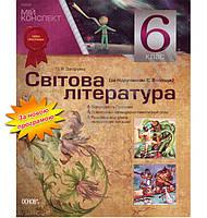 Мій конспект Світова література 6 клас Нова програма За підручником Волощук Є. Авт: Загоруйко О. Вид-во: Основа