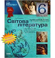 Мій конспект Світова література 6 клас Нова програма За підручником Ніколенко О. Авт: Загоруйко О. Вид-во: Основа