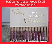 Набор матовых помад KYLIE Vacation lipstick!Лучший подарок