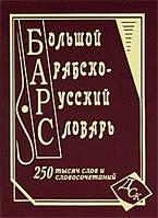 Большой арабско-русский словарь. 250 000 слов и словосочетаний