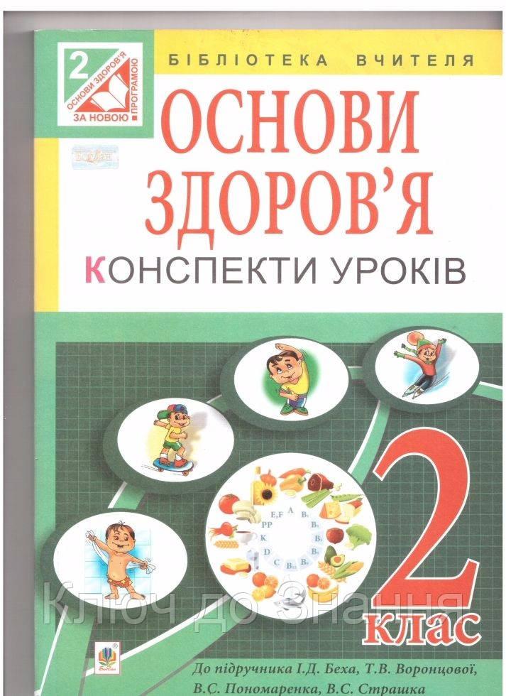 Основи здоров я. Конспекти уроків. 2 клас (до підр. Бех)   посібник для  вчителя af8852aa45c84