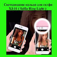 Светодиодное кольцо для селфи XJ-01 ( Selfie Ring Light )!Лучший подарок