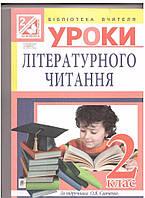 Уроки літературного читання : 2 клас : посібник для вчителя (до підр. Савченко)