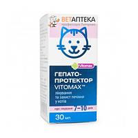 Гепатопротектор Витомакс Vitomax для котів 30 мл