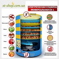 Электросушилка для овощей и фруктов СУ-130 литров