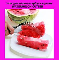 Нож для нарезки арбуза и дыни WATERMELON CUTTER!Лучший подарок
