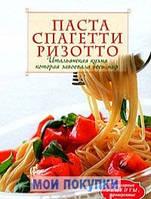 Паста. Спагетти. Ризотто. Итальянская кухня, которая завоевала весь мир, 978-5-699-32207-7