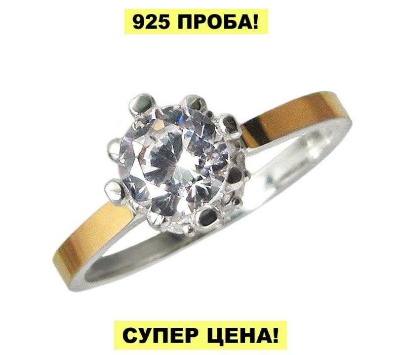 """Серебряное кольцо с золотыми накладками """"Миледи"""""""