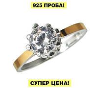 """Серебряное кольцо с золотыми накладками """"Миледи"""", фото 1"""