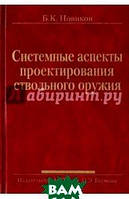 Новиков Борис Константинович Системные аспекты проектирования ствольного оружия