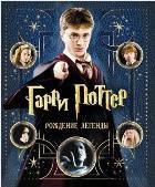 Гарри Поттер. Рождение легенды, 978-5-353-04990-6