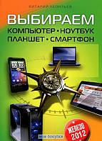 Леонтьев. Выбираем компьютер, ноутбук, планшет, смартфон, 978-5-373-04085-3