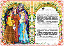 Королевство сказок. Сказки о принцессах, фото 3