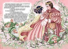 Королевство сказок. Сказки о принцессах, фото 2