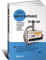MBA в кармане Практическое руководство по развитию ключевых навыков управления Барри Пирсон