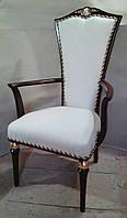 Кресло, стул с подлокотниками