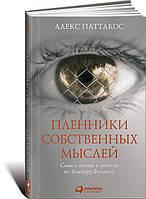 Пленники собственных мыслей Смысл жизни и работы по Виктору Франклу Алекс Паттакос