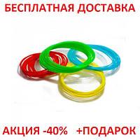 Набор пластика из 5 цветов PLA для 3D-ручки