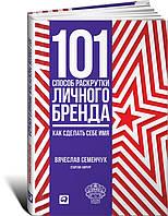 101 способ раскрутки личного бренда Как сделать себе имя Вячеслав Семенчук