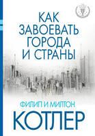 Как завоевать города и страны Филип Котлер