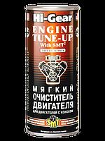Мягкая Промывка МАСЛЯНЫХ СИСТЕМ Hi-Gear HG2206 444 мл