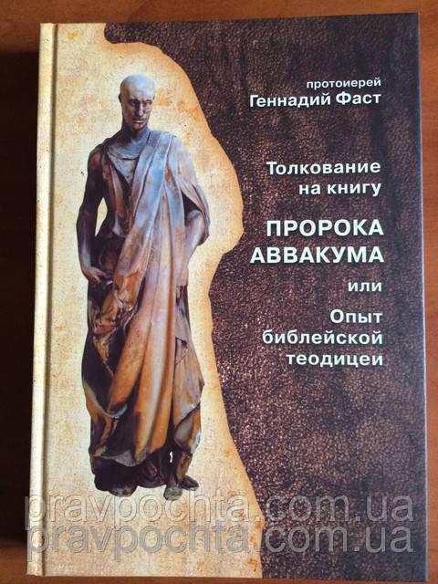 Толкование на книгу пророка Аввакума. Протоиерей Геннадий Фаст