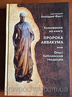 Толкование на книгу пророка Аввакума. Протоиерей Геннадий Фаст, фото 1
