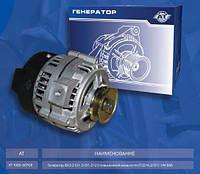 Генератор ВАЗ 2101-2107,2121 повышенной мощности (Г221А.3701) 14V 60A AT 1005-007GE