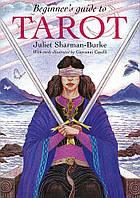 Beginner's Guide to Tarot/ Таро Шарман — Каселли, фото 1