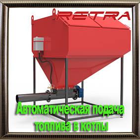 Автоматическая подача топлива в котлы