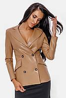 Пиджак бежевый кожаный женский