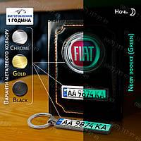 Кожаная обложка для прав, водительских документов с логотипом Fiat (Фиат)  и с номером  авто (свет в ночи)