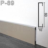 Прямоугольный алюминиевый плинтус для пола Sintezal Р-89, высота 60 мм.