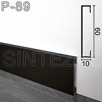 Чёрный накладной алюминиевый плинтус Sintezal Р-89, высота 60 мм.