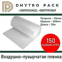 Воздушно-пузырчатая пленка 45мкм*500мм*50м упаковочная