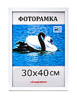 Фоторамка пластиковая 30*40, рамка для фото, дипломов, сертификатов, грамот, картин, 1611-14