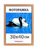 Фоторамка пластиковая 30*40, рамка для фото, дипломов, сертификатов, грамот, картин,1611-96