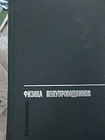 Стильбанс Л.С. Физика полупроводников. М., 1967.