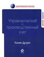 Управленческий и производственный учет 6-е изд Друри Колин