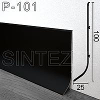 Усиленный алюминиевый плинтус Sintezal Р-101. Чёрный.