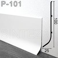 Белый алюминиевый плинтус для промышленных помещений Sintezal Р-101.