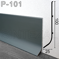 Массивный алюминиевый плинтус для промышленных помещений Sintezal Р-101. Серый Антрацит