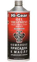 Комплекс присадок Hi-Gear HG 2246 946мл