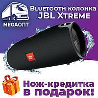 Водонепроницаемая Портативная Bluetooth колонка JBL Xtreme Реплика,