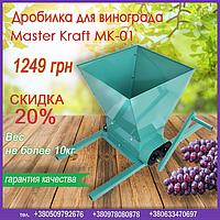 Механический пресс для виноградного сока до 180 кг