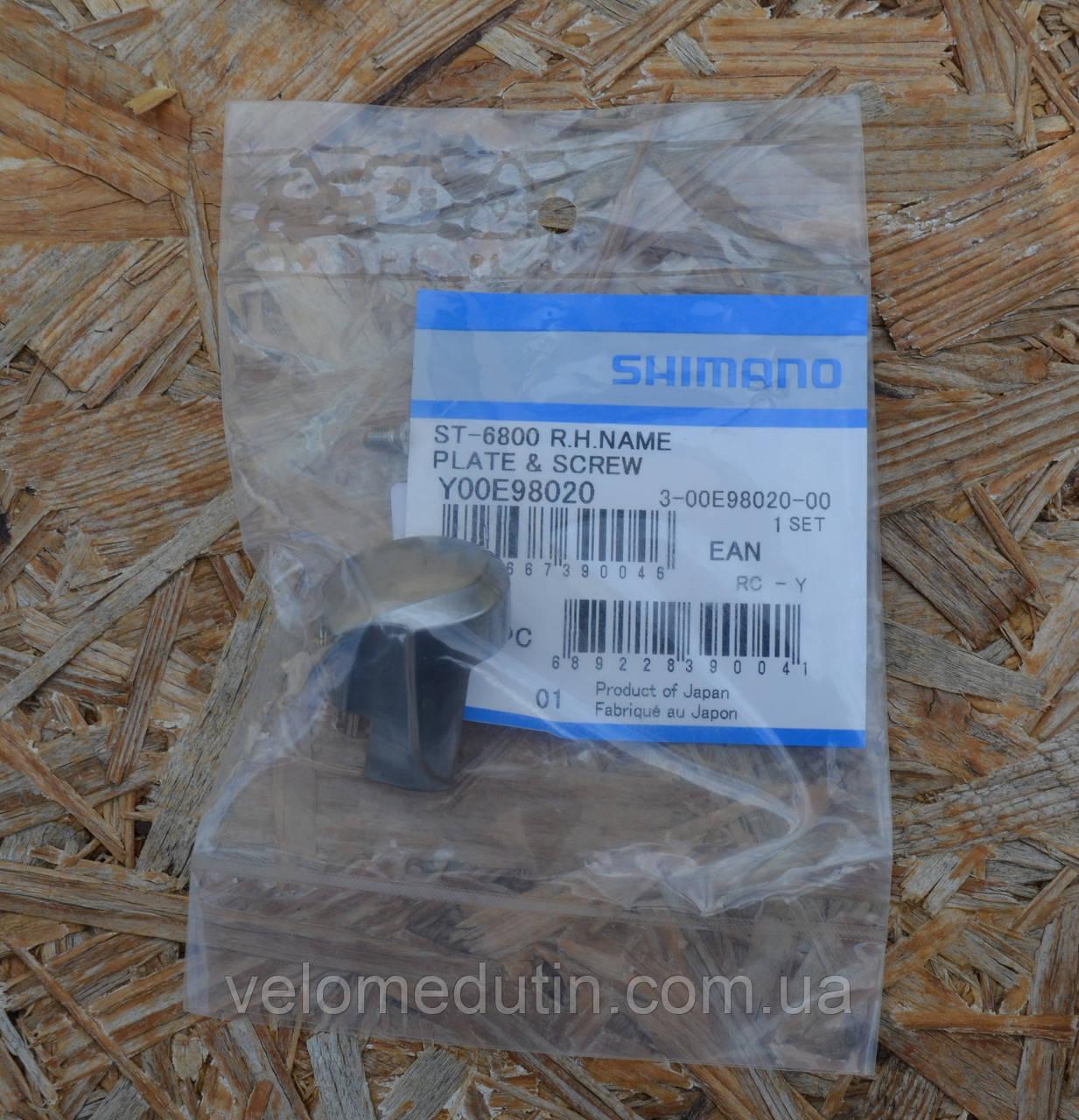 Крышечки дуалов  Shimano ST-R6800.