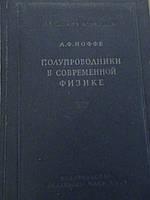 Иофе А.Ф. Полупроводники в современной физике. М.-Л., 1954.